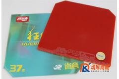 红双喜省狂37度柔乒乓球胶皮试打评测感受: