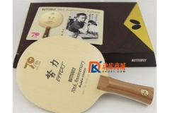 蝴蝶70周年限量版乒乓球底板试打测评