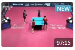 2021WTT世乒賽直通賽混雙半決賽視頻:王楚欽孫穎莎VS許昕劉詩雯