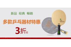 斯蒂卡灵感碳素、301T、欧米茄7乒乓器材限时特惠!