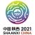 2021全运会乒乓球决赛参数名单的通知