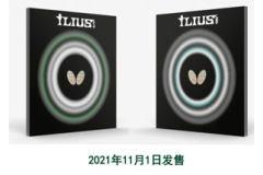 蝴蝶新款长胶套胶ILIUS S/B 11月1日上市!
