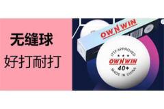 公认好用耐打的有缝、无缝乒乓球球推荐