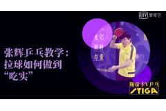 """斯帝卡乒乓课堂:张辉教你拉球如何做到""""吃实""""!"""