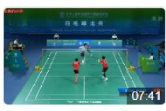 2021年陕西全运会羽毛球女双1/4决赛比赛视频:陈清晨/贾一凡vs黄东萍/谭宁