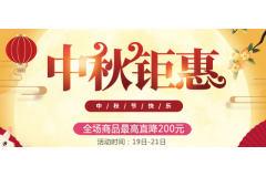 中秋特惠专场:国狂蓝海绵、玫瑰7、欧米茄5