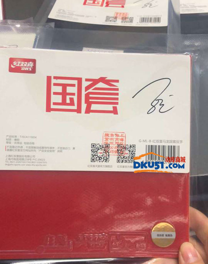 红双喜(马龙、丁宁、樊振东)明星国手专用狂飙3乒乓球套胶,预定厂家顺丰直发