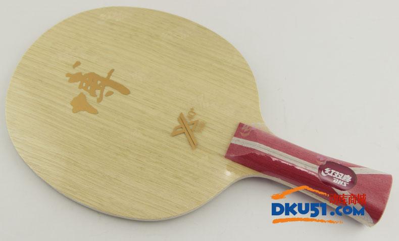 DHS红双喜 狂飙博芳碳B2X,方博芳碳升级款乒乓球底板,更厚大芯 更强底劲!正面大图: