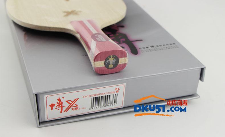 DHS红双喜 狂飙博芳碳B2X,方博芳碳升级款乒乓球底板,更厚大芯 更强底劲!底盖大图: