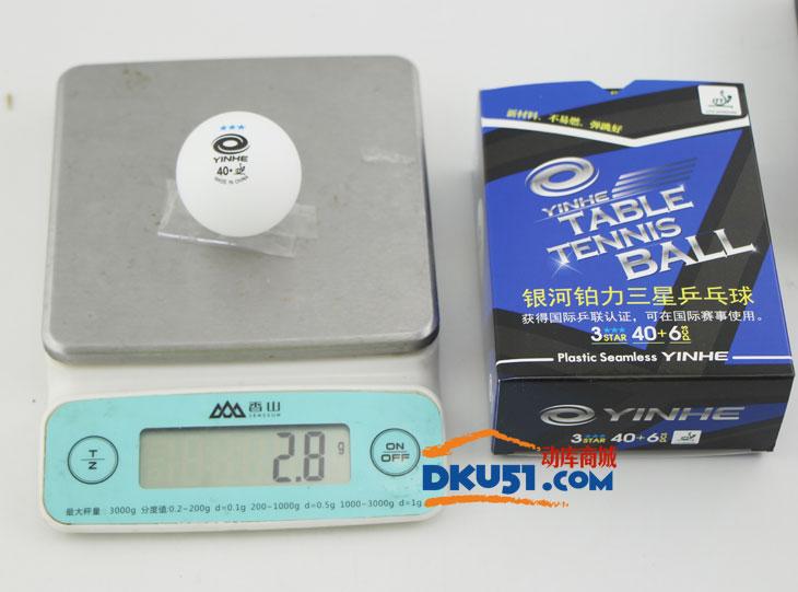 银河铂力三星40+无缝乒乓球蓝盒重量