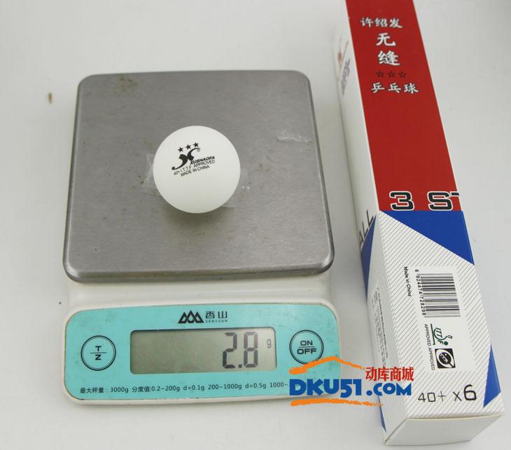许绍发无缝40+三星乒乓球重量: