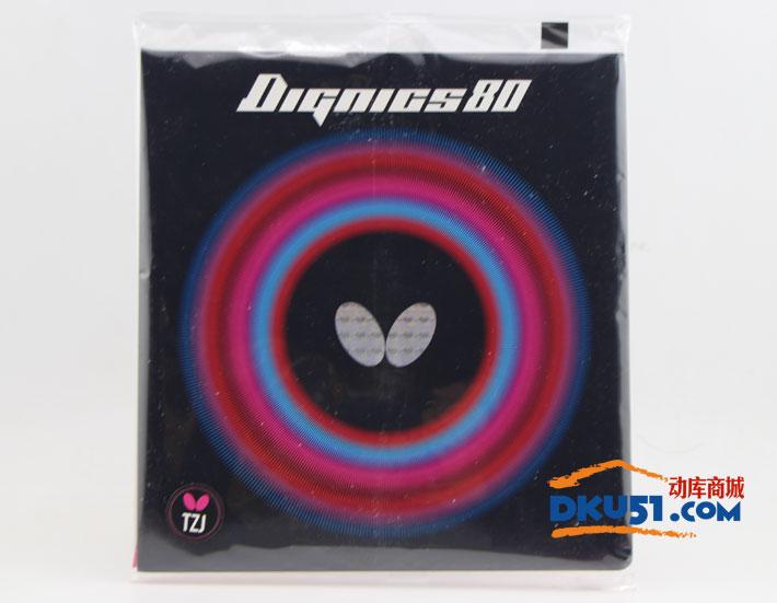 蝴蝶D80 DIGNICS 80 06060 專業乒乓球膠皮 全能型