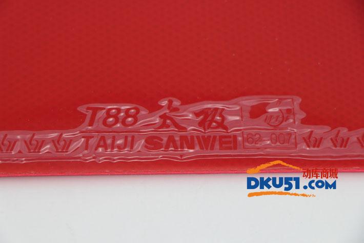 三維 T88-太極 TAIJI無機反膠套膠(弧圈削拉結合型)