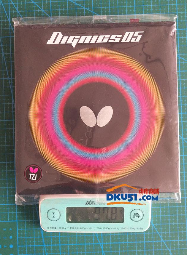 蝴蝶D05 DIGNICS 05 06040 乒乓球胶皮称重重量大图