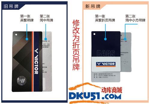 VICTOR胜利羽毛球包类产品吊牌改版通知