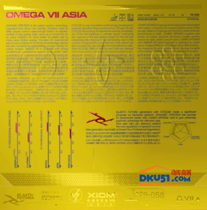 驕猛XIOM歐米伽7中國光 OMEGA VII CHINA GUANG 79-064 專業乒乓球套膠