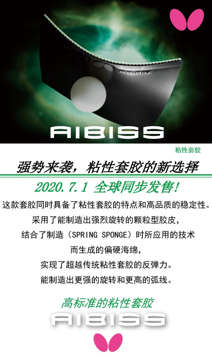 蝴蝶艾比斯 AIBISS 06080 高標準粘性乒乓球套膠