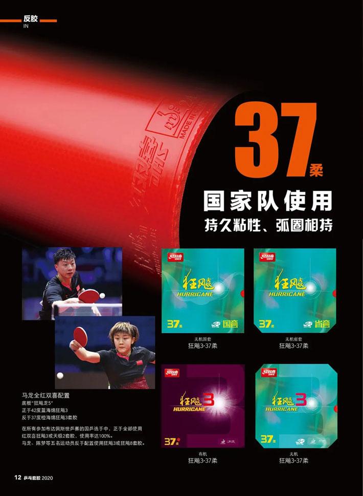 """紅雙喜 NEO省狂 37度""""柔""""' 乒乓球膠皮 37柔(馬龍、許昕反手)"""