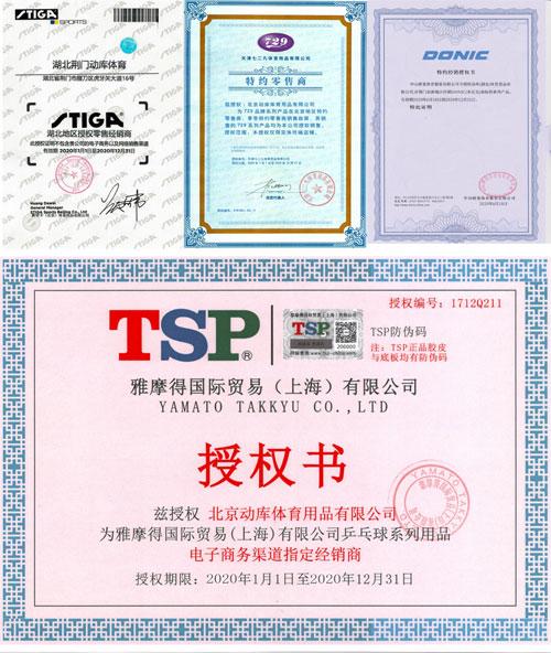 動庫體育獲得TSP授權
