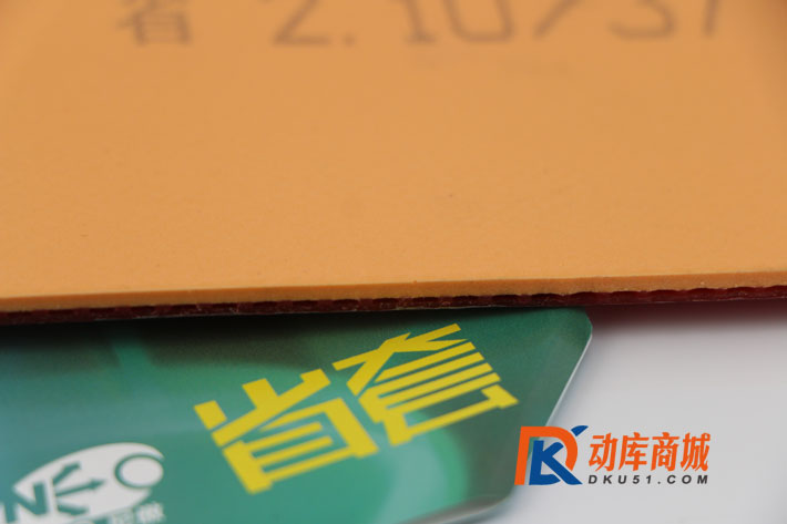 """红双喜 NEO省狂 37度""""柔""""' 乒乓球胶皮 37柔(马龙、许昕反手)"""