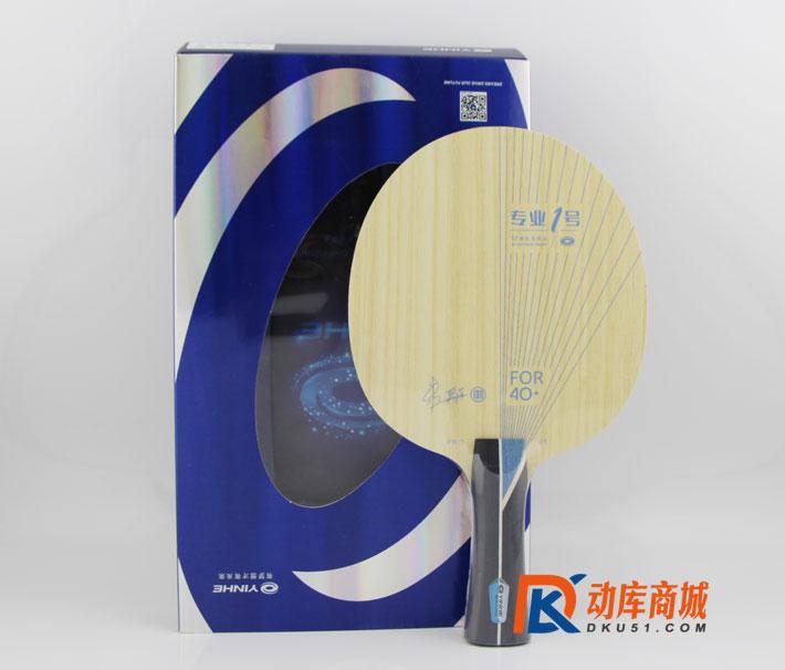 银河专业1号 PRO-01 外置ALC蓝芳碳乒乓球底板