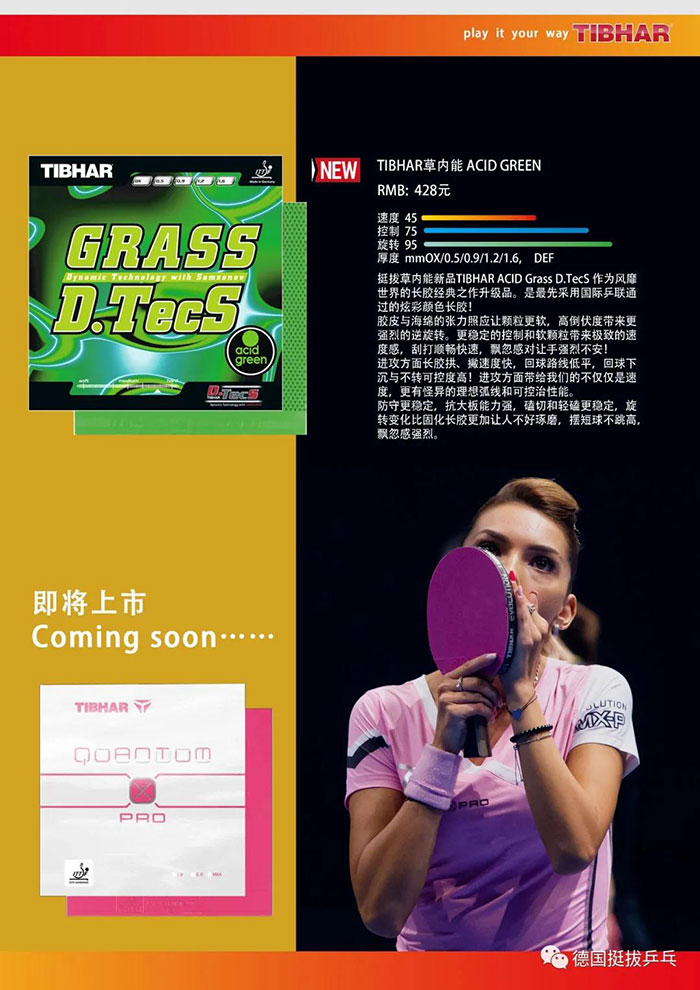 TIBHAR(挺拔)2021秋季新品乒乓球器材图册