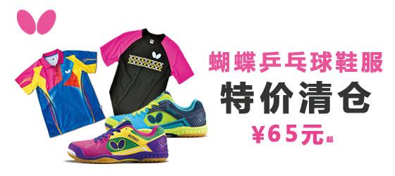 蝴蝶乒乓球鞋服特价清仓!